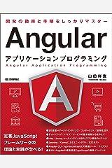 Angularアプリケーションプログラミング Kindle版