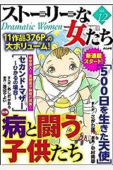 ストーリーな女たち Vol.12 病と闘う子供たち [雑誌] Kindle版