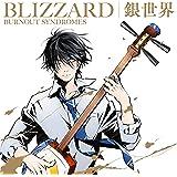 BLIZZARD / 銀世界 (期間生産限定盤) (特典なし)