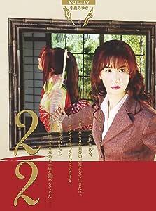 【Amazon.co.jp限定】夜会 VOL.17 2/2(Blu-ray)(オリジナル・マスクケース付き)