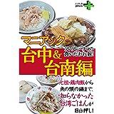 ツレヅレハナコの食いだおれ旅!マニアック台中&台南編 (幻冬舎plus+)