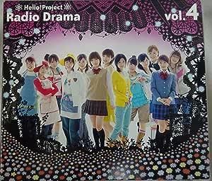 ハロー!プロジェクトラジオドラマ Vol.4(初回生産限定盤)