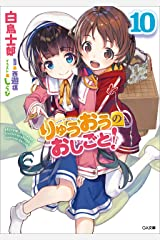りゅうおうのおしごと!10 (GA文庫) Kindle版