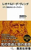 レオナルド・ダ・ヴィンチ ミラノ宮廷のエンターテイナー (集英社新書)