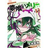 夢喰いメリー 13巻 (まんがタイムKRコミックス)