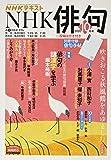NHK俳句 2020年 10 月号 [雑誌]