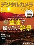 デジタルカメラマガジン 2018年1月号 ―ページ増+A5卓上カレンダー付