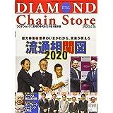 ダイヤモンド・チェーンストア 2020年4月15日号 特集●流通相関図2020
