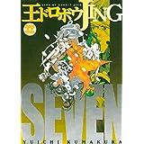 王ドロボウJING新装版(7) (コミックボンボンコミックス)