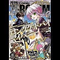 Comic ZERO-SUM (コミック ゼロサム) 2021年4月号[雑誌]