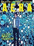 AERA (アエラ) 2019年 5/27 号【表紙:猪子寿之】[雑誌]