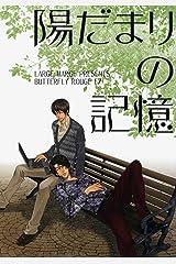 陽だまりの記憶 (ダリアコミックスe) Kindle版