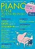 PIANO STYLE(ピアノスタイル) プレミアム・セレクションVol.1 (CD付) (リットーミュージック・ムック…