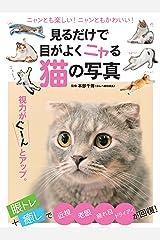 見るだけで目がよくニャる猫の写真 (マキノ出版ムック) ムック