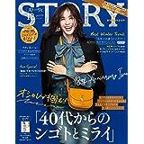 STORY(ストーリィ) 2020年 12月号 [雑誌]