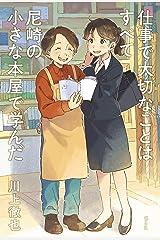 仕事で大切なことはすべて尼崎の小さな本屋で学んだ Kindle版
