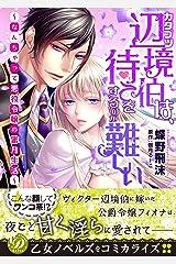 カタブツ辺境伯は、待てをするのが難しい~なんちゃって悪役令嬢の蜜月生活~ (乙女ドルチェ・コミックス) Kindle版