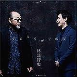 ラピスラズリの涙 (CD)