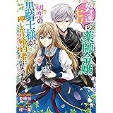 男運ゼロの薬師令嬢、初恋の黒騎士様が押しかけ婚約者になりまして。 連載版: 4 (ZERO-SUMコミックス)