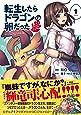 転生したらドラゴンの卵だった~イバラのドラゴンロード~(1) (アース・スターコミックス)