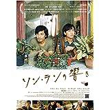 ソン・ランの響き [DVD]