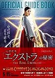 『心霊喫茶「エクストラ」の秘密-The Real Exorcist-』公式ガイドブック