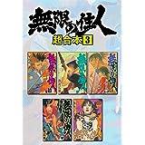 無限の住人 超合本版(3) (アフタヌーンコミックス)