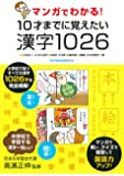 マンガでわかる! 10才までに覚えたい漢字1026