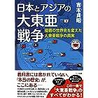 日本とアジアの大東亜戦争―侵略の世界史を変えた大東亜戦争の真実