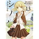 シノハユ 13巻 (デジタル版ビッグガンガンコミックスSUPER)