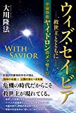 ウィズ・セイビア 救世主とともに ―宇宙存在ヤイドロンのメッセージ― (OR BOOKS)