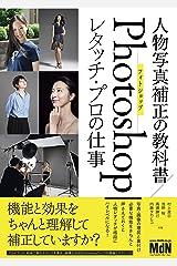 人物写真補正の教科書 Photoshopレタッチ・プロの仕事 Kindle版