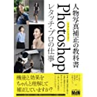 人物写真補正の教科書 Photoshopレタッチ・プロの仕事