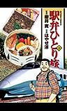 駅弁ひとり旅 : 9 (アクションコミックス)