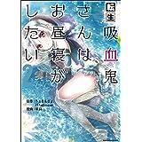 転生吸血鬼さんはお昼寝がしたい~Please take care of me.~【コミック版】 2 (アース・スターコミックス)