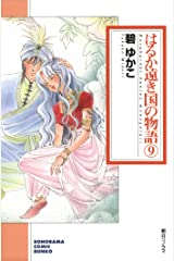 はるか遠き国の物語(9) (ソノラマコミック文庫) Kindle版