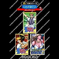 【極!合本シリーズ】にわのまことセレクション3巻