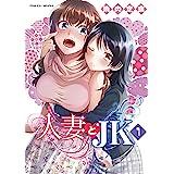 人妻とJK 1 (ヴァルキリーコミックス)