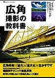 広角撮影の教科書 (学研カメラムック)