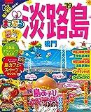 まっぷる 淡路島 鳴門'19 (マップルマガジン 関西 10)