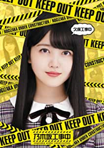 久保工事中 (Blu-ray Disc) (特典なし)