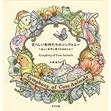愛らしい動物たちのシンフォニー ~美しい自然に癒されるぬりえ~ Symphony of Cute Animals(Coloring Book)
