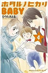 ホタルノヒカリ BABY(4) ホタルノヒカリBABY (Kissコミックス) Kindle版