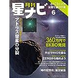 月刊星ナビ 2020年6月号 [雑誌]