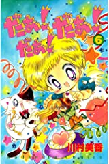 だぁ! だぁ!  だぁ!(6) (なかよしコミックス) Kindle版