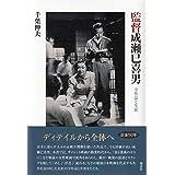 監督成瀬巳喜男──全作品と生涯