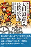 太田道灌と長尾景春 (中世武士選書43)