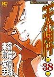 天牌 38―麻雀飛龍伝説 (ニチブンコミックス)