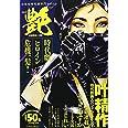 コミック艶 vol.15―お色気時代劇専門マガジン (パーフェクト・メモワール)