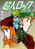 超人ロック エピタフ (2) (MFコミックス フラッパーシリーズ)